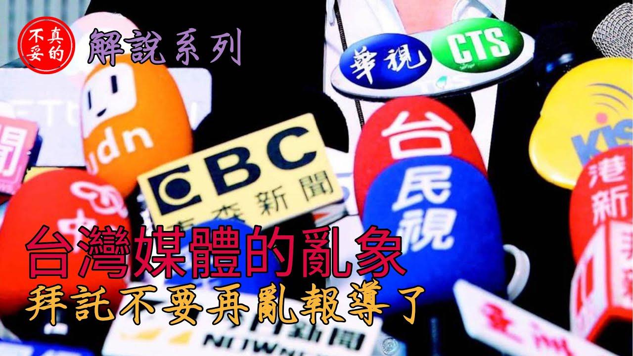 台灣媒體的亂象 |鮪魚解說【真的不妥】