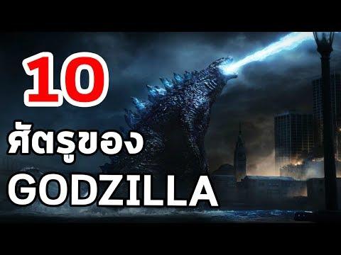 10 ศัตรูของ Godzilla : Hype ก่อนดู Godzilla : Kings of The Monsters