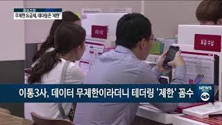 [아경TV] SKT•KT•LG유플러스, 데이터 무제한이…