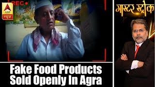 Master Stroke: 'Operation Chatta Bazar' Reveals Wholesale Market Of Fake Products In Agra | ABP News