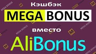 Кэшбэк AliBonus Стал MEGABONUS  с 21.07.17 / Почему?