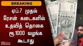ஏப்.7 முதல் ரேசன் கடைகளில் கொரோனா நிவாரண உதவித் தொகை ரூ.1000 வழங்க கூடாது