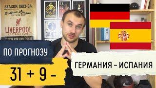 ГЕРМАНИЯ ИСПАНИЯ ПРОГНОЗ НА ФУТБОЛ ЛИГА НАЦИЙ 3 СЕНТЯБРЯ