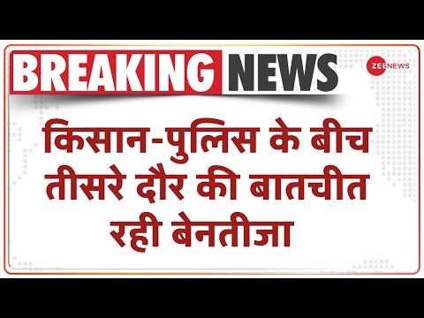 Breaking News: Delhi Police और Framers के बीच तीसरे दौर की वार्ता रही बेनतीजा | Tractor March