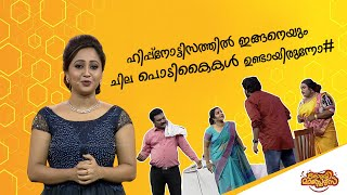 Comedy Masters   Episode -180   കോമഡി മാസ്റ്റേഴ്സ്   Amrita TV