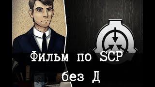 Фильм по SCP без торговых марок и мистеров Д