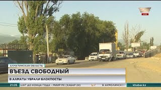 27 блокпостов сняли по всему периметру Алматы