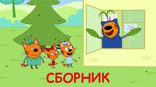 Три Кота Сборник смешных серий Мультфильмы для детей 2021