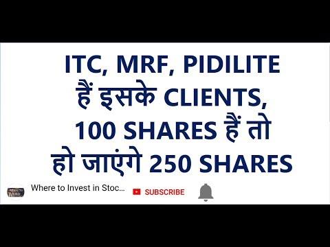 ITC, MRF, PIDILITE हैं इसके CLIENTS, 100 SHARES हैं तो हो जाएंगे 250 SHARES, VIJAY KEDIA