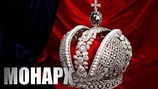 Царь грядет 2018 / монархия / пророчество о России и Украине