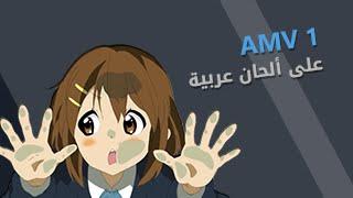 OKanime - AMV 1 -  على ألحان عربية