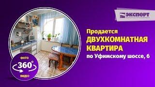 Продается двухкомнатная квартира в Уфе по Уфимскому шоссе, 6 видео 360