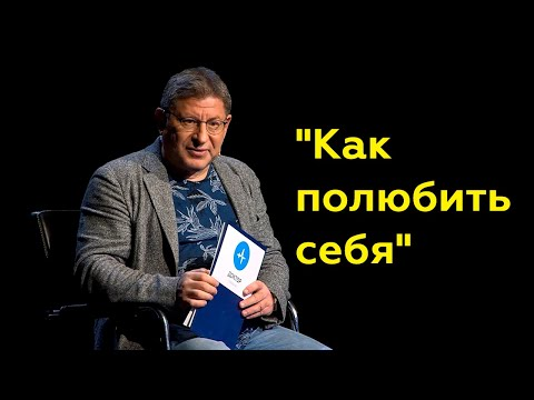 Михаил Лабковский: 'Как