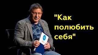 """Михаил Лабковский: """"Как полюбить себя""""(Полный выпуск)"""