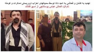 تهدید به قتل امید دانا توسط سمپاتهای احزاب تروریستی کومله و دمکرات و پژاک