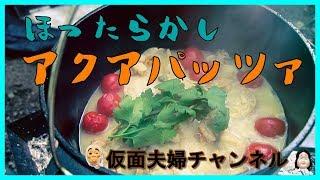 【キャンプ飯】置いておくだけで完成、アクアパッツァの作り方