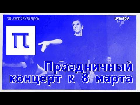 π / Праздничный концерт к 8 марта в КГПУ / 3.14 Pi