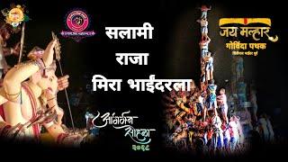 Jai Malhar Govinda Pathak salami at Raja Mira bhayandar Cha Aagman sohala 2018 FULL COVERAGE