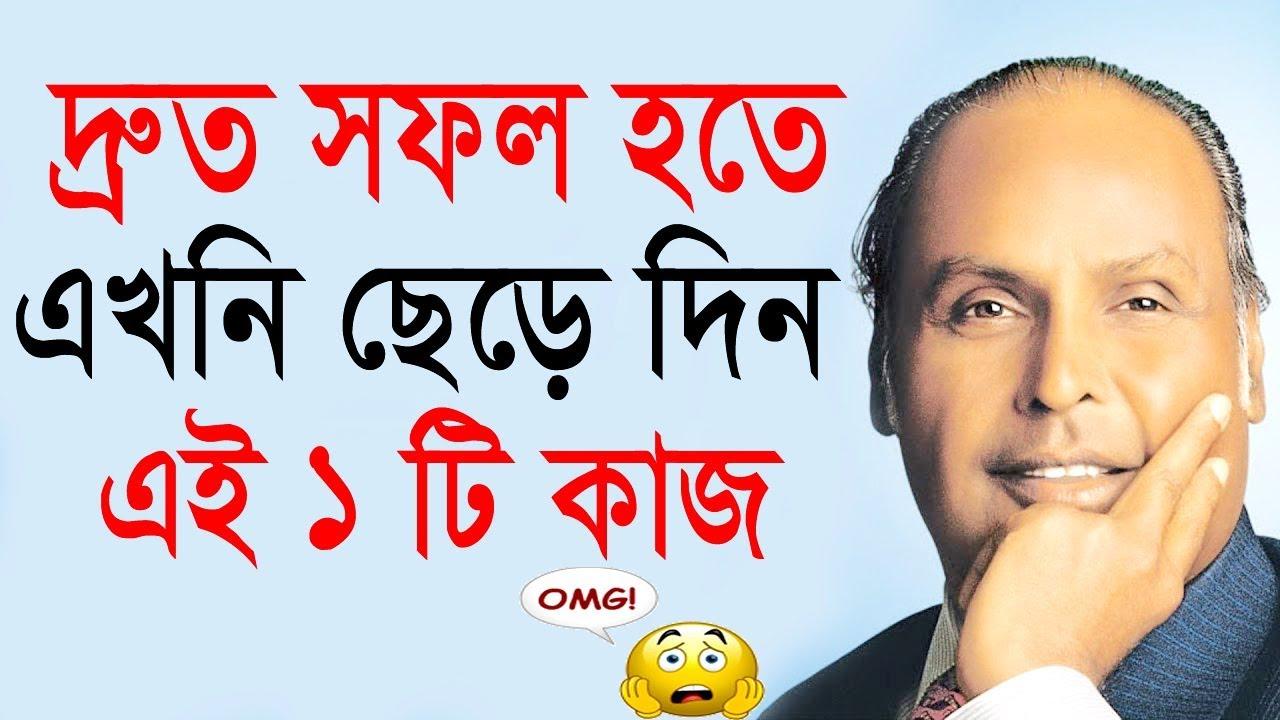 দ্রুত ধনী হতে চাইলে এটি করুন | how to destroy your comfort zone | how to success in life in Bangla.