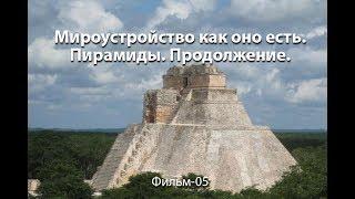 Мироустройство как оно есть  Пирамиды Продолжение  Фильм 05