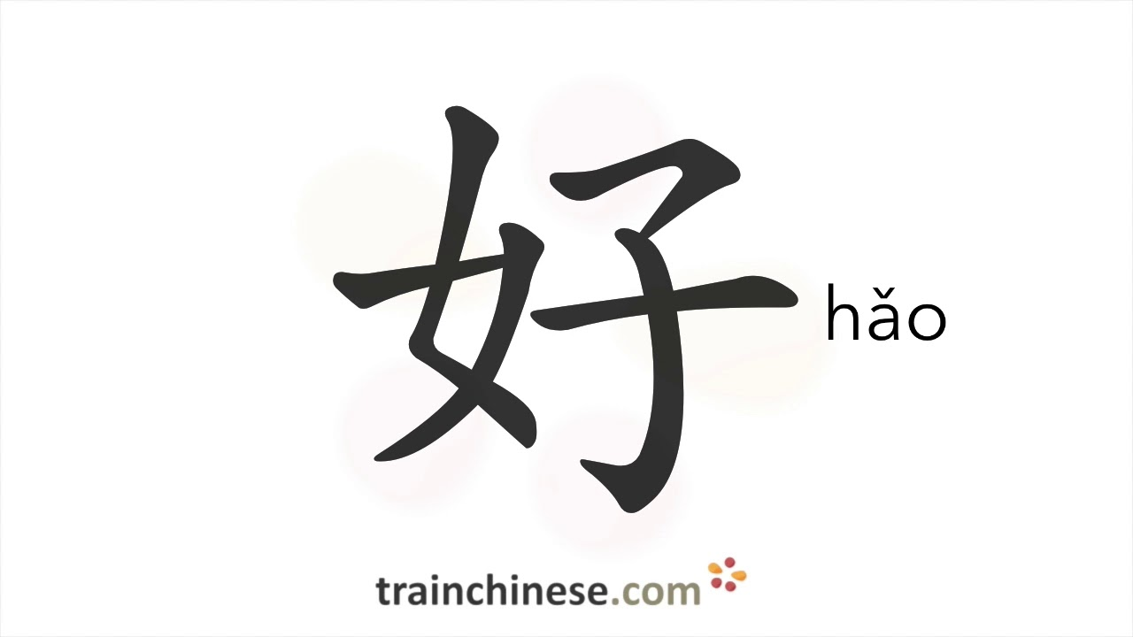 How to write 好 (hǎo) – good – stroke order, radical, examples and ...
