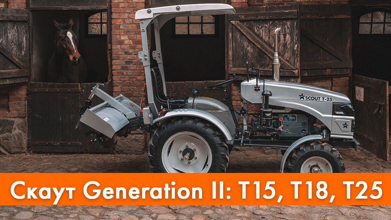 Видеообзор тракторов СКАУТ второго поколения (Generation II)