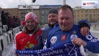Смотреть видео Болельщики Динамо Москва на игре Енисей-Динамо 08.03.2018 онлайн