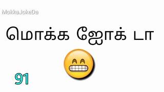Mokka joke da 91 । Tamil Mokka jokes । Palaya jokes । Tamil jokes, comedy, । mokkai jokes
