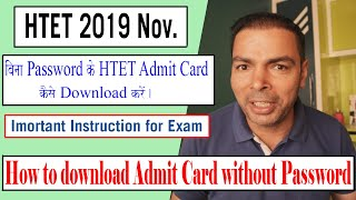 How to Download Admit Card without Password    HTET 2019 November