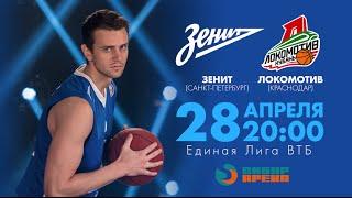 Баскетбол, Единая лига ВТБ. «Зенит» — «Локомотив-Кубань»