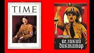 Великий диктатор   (лучшая звуковая комедия Чарли Чаплина)