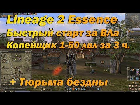 Быстрый старт за ВЛа (Копейщик) в Lineage 2 Essence (Lineage II Aden) 1-50 лвл за 3 часа в л2 руоф
