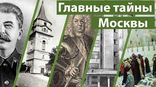 ТОП 5 Тайны Москвы