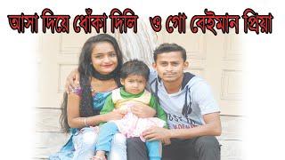 Asha Diye Dhoka Dili O Beiman Priya - আশা দিয়ে ধোকা ও বৈইমান প্রিয়া | Purulia sad song