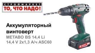 Аккумуляторный винтоверт BS 14,4 Li Metabo - купить шуруповерт аккумуляторный Метабо(, 2015-07-06T13:33:06.000Z)