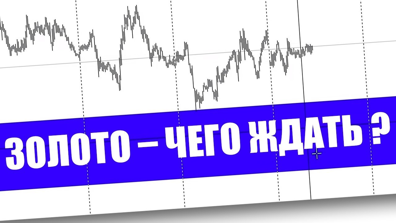 Рынок золота, торговые рекомендации с Александром Борских