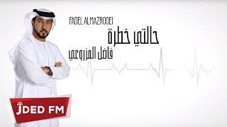 فاضل المزروعي - حالتي خطرة (حصرياً) | 2019