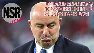 Черчесов коротко об участии сборной РОССИИ на ЧЕМПИОНАТЕ МИРА 2021