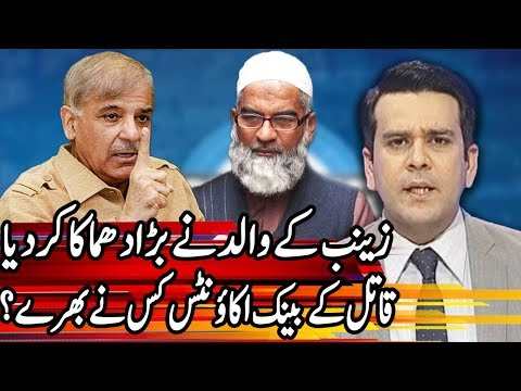 Center Stage With Rehman Azhar - 25 January 2018 - Express News