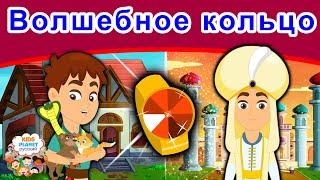 Волшебное кольцо   сказки   сказки на ночь   русский мультфильм   сказка на ночь   мультфильмы