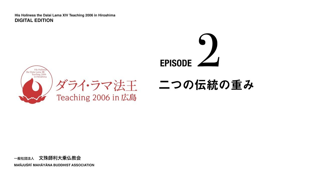 Episode 2 二つの伝統の重み - ダライ・ラマ法王 Teaching in 広島 2006 公式伝授録
