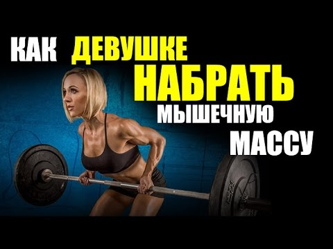 Как правильно набрать и нарастить мышечную массу в