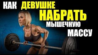 видео Как нарастить мышечную массу