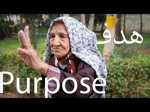Purpose in Tehran : Fifty People One Question : Film by Ali Molavi -