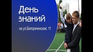 ДЕНЬ ЗНАНИЙ В ШКОЛЕ №460