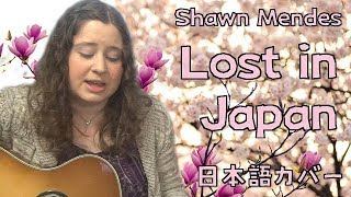 Shawn Mendes / Lost in Japan (日本語カバー)