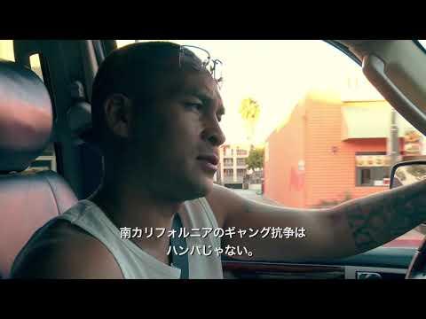 ドキュメンタリー映画『HOMIE KEI〜チカーノになった日本人〜』予告編