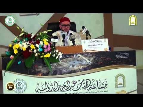 ► L'Algérien Abdallah Aribi remporte le 1er prix du Concours international du Saint Coran