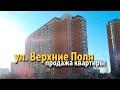 квартира верхние поля | купить квартиру люблино | квартира метро люблино | 42480 | Verhnie Polya