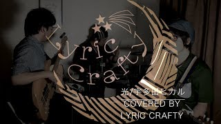 光〜宇多田ヒカル(covered by Lyric Crafty)
